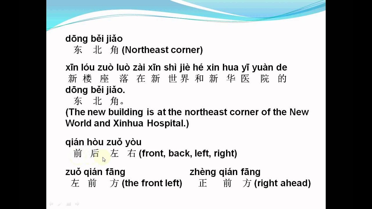 Mandarin Chinese-Lesson128 -- Location words in Chinese - YouTube