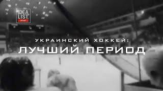 Украинский хоккей: ЛУЧШИЙ ПЕРИОД.