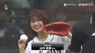 メットライフドームの試合前 アイドルグループ SKE48の山内鈴蘭さんが始...