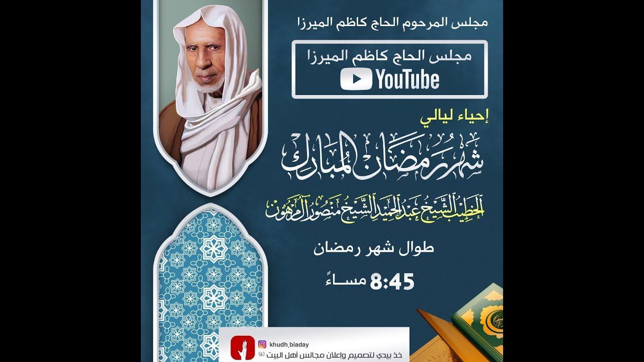مجلس ليلة 29 رمضان - مجالس شهر رمضان المبارك 1441هـ - سماحة الشيخ عبدالحميد المرهون