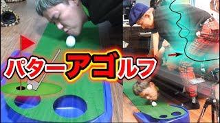 パターゴルフ×あご=パターアゴルフ この競技が東京オリンピックで開催さ...