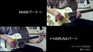 SCANDAL 10th ANNIVERSARY FESTIVALバージョンです。 左にHARUNA、右にMAMIパートでふっています。 アンプ・オーディオインターフェース:YAMAHA THR ...