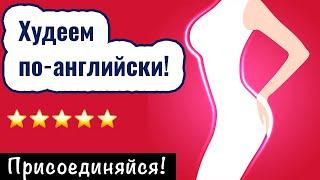 постер к видео Английская диета на 21 день | Эффективное снижение веса