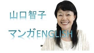海外では漫画でペラペラになった人が急増中。日本人もマンガで英語ペラ...