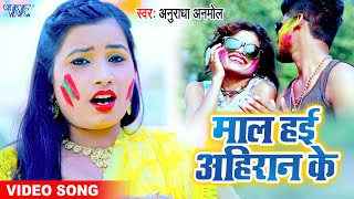 #VIDEO | माल हई अहिरान के | #Anuradha Anmol | Maal Hai Ahiran Ke | 2021 Bhojpuri Hit Holi Song