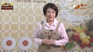 鄭淑貞-三杯猴頭菇&冬瓜滷【天廚妙供 7】| WXTV唯心電視台