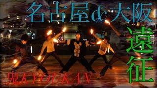 今回は名古屋と大阪に遠征に行ってきました!! いい思い出になりました〜 絡んでくれた方々ありがとうございました!!! メンバー(左から敬...