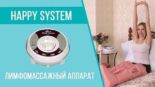 Видео обзор лимфомассажного аппарата Happy System