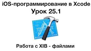 iOS программирование в Xcode. Урок 25.1 - XIB файлы