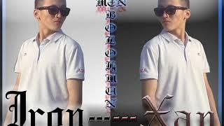 Хан Темир - Кантип суйойун