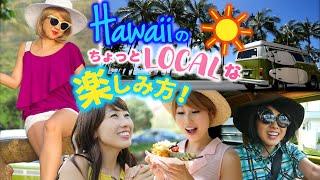 ちょっとローカルなハワイの楽しみ方♪〔#447〕 thumbnail