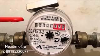 Остановить счетчик сгв 15 бетар антимагнитный и свк 15 арзамасский(Как остановить счетчик сгв 15 бетар антимагнитный и свк 15 арзамасский показано в этом видео. Для этого нужно..., 2015-03-30T15:59:35.000Z)