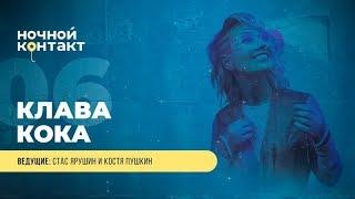 """Шоу """"Ночной Контакт"""" сезон 4 выпуск 6 (в гостях Клава Кока)#НочнойКонтакт"""