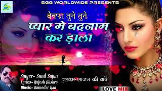Dholki Love Mix-प्यार में बदनाम कर डाला-DJ Remix Sad Song, Bewafa Tune Tune Pyar Me Badnam Kar Dala
