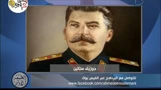 المسلماني يكشف سبب غزو هتلر للاتحاد السوفيتي بدلاً من إنجلترا | المصري اليوم