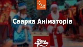 Сварка Аніматорів | Мамахохотала | НЛО TV