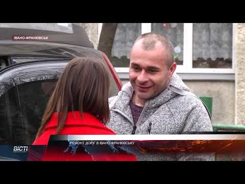 Ремонт доріг в Івано-Франківську