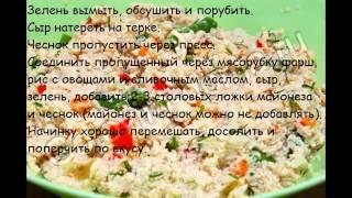 Горячие закуски мясные:Курица,фаршированная рисом и овощами
