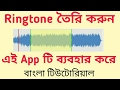 How to make a ringtone .bangla tutorial