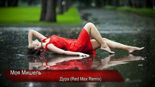 Моя Мишель - Дура (Red Max Remix) [Pop Music]