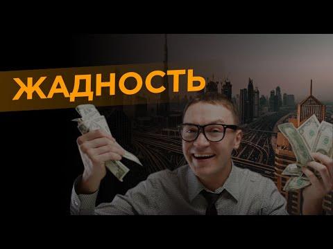 Социальный ролик 'Жадность'
