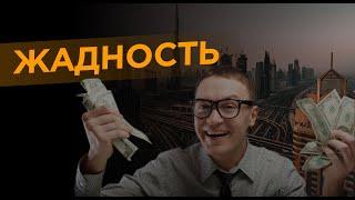 """Социальный ролик """"Жадность"""""""