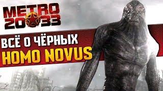 ЧЕРНЫЕ / HOMO NOVUS: МонстрОбзор игр «Метро 2033», «Metro: Last Light» и «Metro: Exodus»