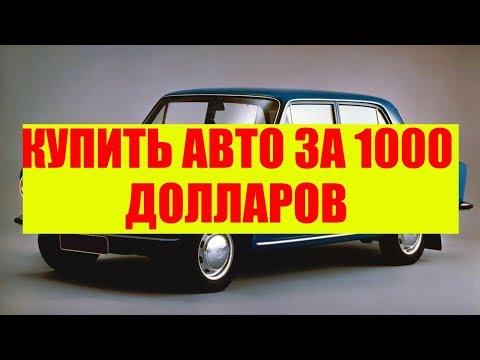 КУПИТЬ АВТО ЗА 1000 долларов\ДА\НЕТ