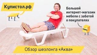 Шезлонг Аква Бриз. Видеообзор от «Купистол»