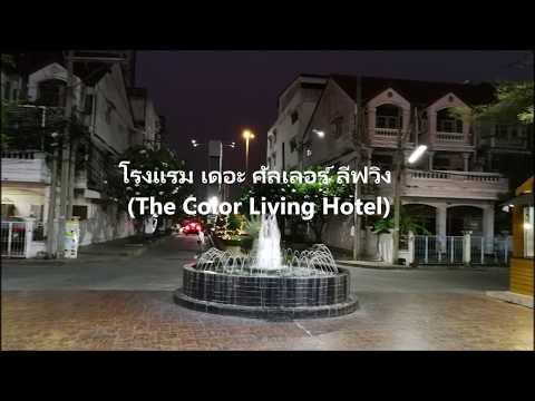 โรงแรมถนนเทพารักษ์ โรงแรม เดอะ คัลเลอร์ ลีฟวิง (The Color Living Hotel) agoda