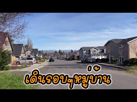 Ep.109 พาเดินดูรอบๆหมู่บ้าน วิวเทือกเขา Mt,Baker Ferndale WA #ฉันอยู่อย่างไรในอเมริกา - Видео онлайн