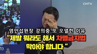 """염안섭 원장, 차별금지법 강의 중 또 오열 """"차별금지법 통과되면 한국교회 다 망합니다 뭐라도 해서 꼭 막아야 합니다"""""""