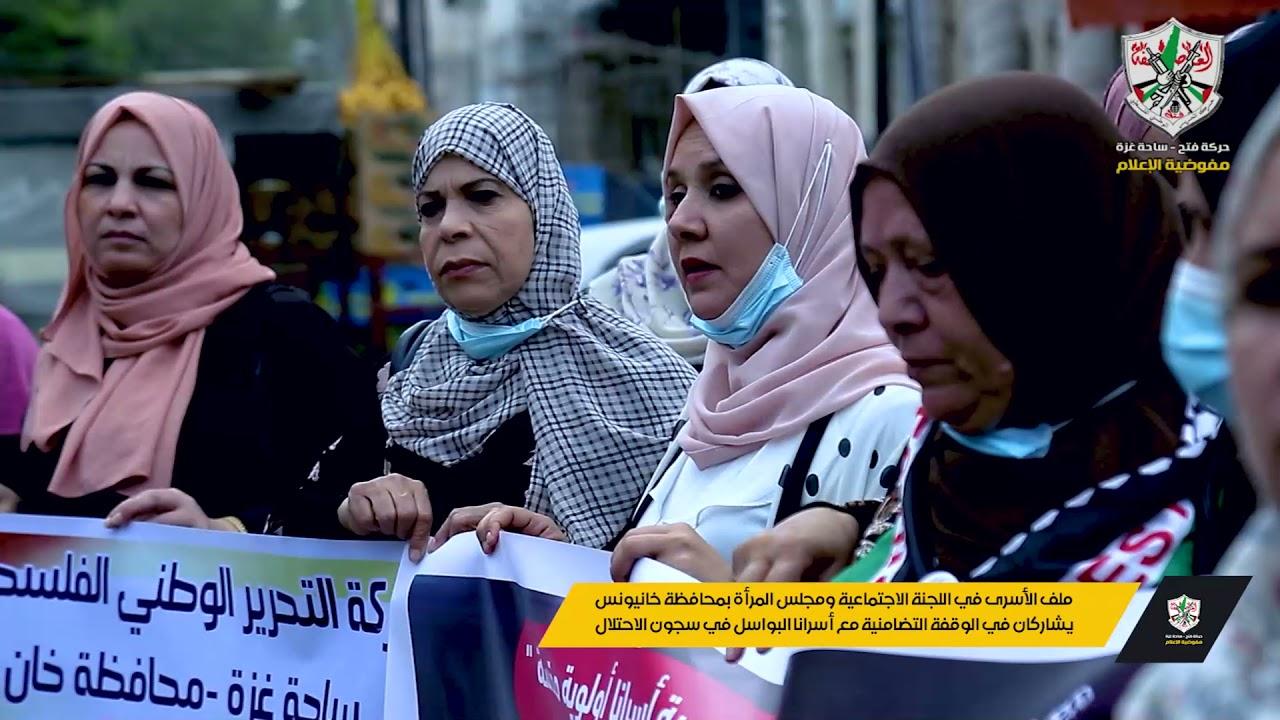 ملف الأسـ ـرى ومجلس المرأة بمحافظة خانيونس يشاركان في الوقفة التضامنية في سجـ ـون الاحـ ـتلال.