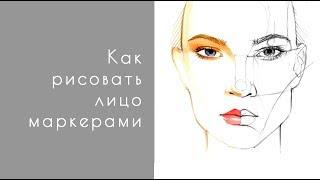 Как рисовать лицо маркерами. Урок с Астаховой Еленой. Fashion скетчинг (Fashion иллюстрация)