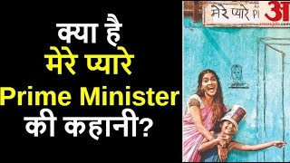 'Mere Pyare Prime Minister' का शानदार Trailer , देखिए क्या है Film की कहानी | Amar Ujala