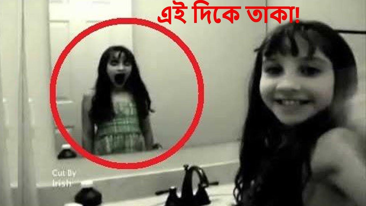 ভূত বিশ্বাস করেন? ভূতের আসল রহস্য। Ghost Caught on Camera in bangla