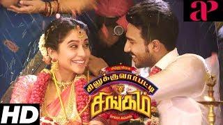 Silukkuvarupatti Singam Climax | Ravi Shankar Gets Arrested | Vishnu Vishal and Regina Get Married