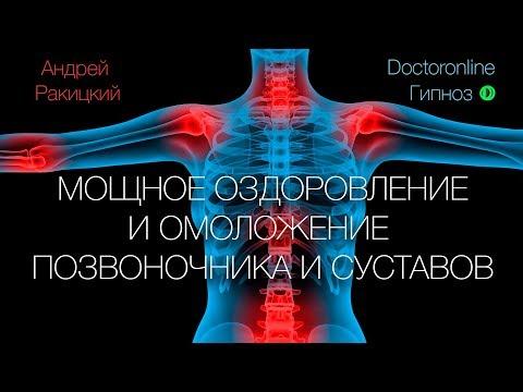 Мощное оздоровление и омоложение позвоночника и суставов. Гипнотический сеанс.