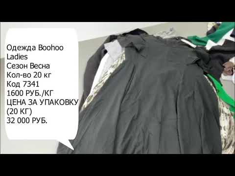 Одежда Boohoo Ladies 7341