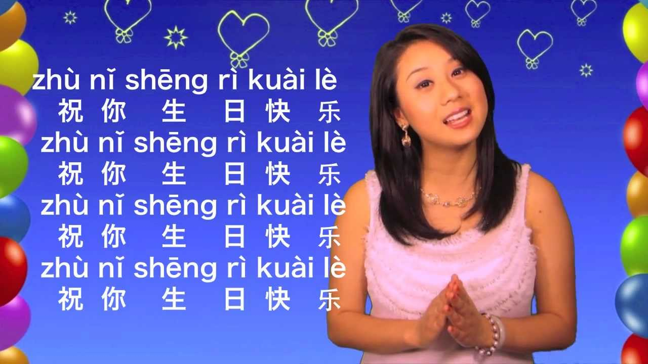 Learn Happy Birthday Song 生日快乐 In Mandarin Chinese Learn Chinese With Emma Youtube