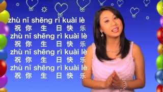 Learn Happy Birthday Song 生日快乐 in Mandarin Chinese!