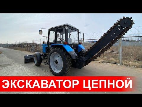 Обзор экскаватор цепной бара на базе трактора МТЗ Беларус-82.1 с  отвалом, траншеекопатель
