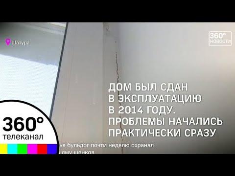 В посёлке Черусти жители новостройки вынуждены наблюдать, как рассыпается их дом