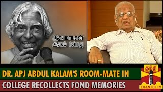 Former President A.P.J.Abdul Kalam's Room-mate in College recollects fond Memories spl video news 28-07-2015