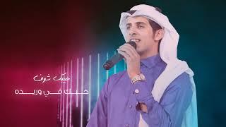 عبدالرحمن الشمراني - اخذ قلبي ( حصرياً ) 2019