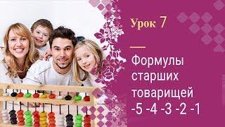 Урок 7 | Ментальная арифметика | Полный курс | Формулы старших товарищей -5, -4, -3, -2, -1