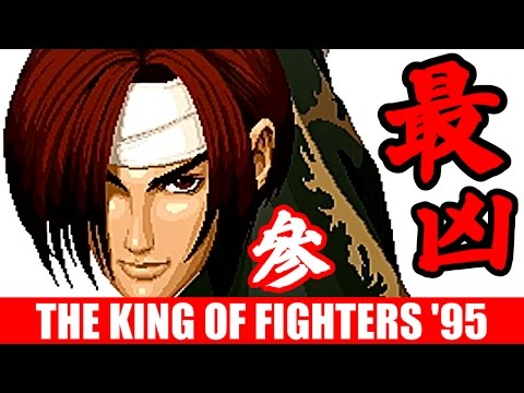 [3/3] 草薙京(最凶:LV8) - THE KING OF FIGHTERS '95(PS)