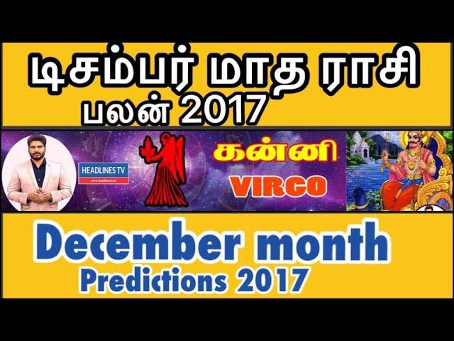 Kanni December month rasi palan 2017 in tamil | கன்னி ராசி டிசம்பர் மாத பலன்கள் 2017