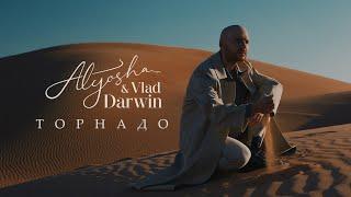 Смотреть клип Alyosha & Vlad Darwin - Торнадо
