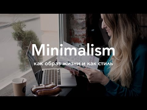 Минимализм как стиль жизни. Почему я выбрала минимализм? - Простые вкусные домашние видео рецепты блюд